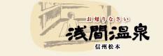 Asamaonsen Spa Tourism Association X