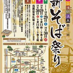 2016新そば祭り